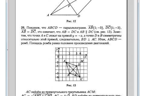 Математика 9 класс. Подготовка к ОГЭ 2016. Решения с методическими рекомендациями (рис. 1)