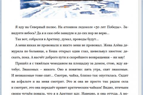 Олег Бундур. Навстречу белому медведю (рис. 1)