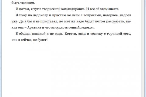 Олег Бундур. Навстречу белому медведю (рис. 2)