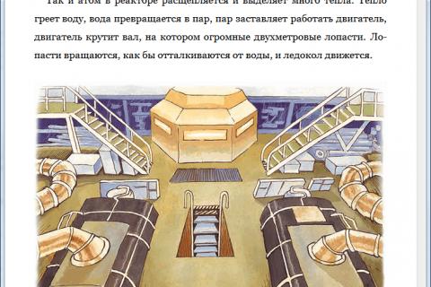 Олег Бундур. Навстречу белому медведю (рис. 3)