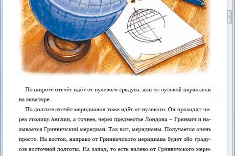 Олег Бундур. Навстречу белому медведю (рис. 4)