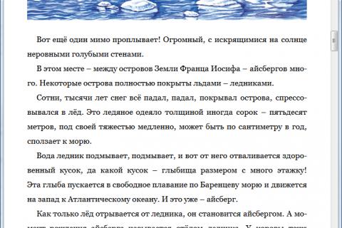 Олег Бундур. Навстречу белому медведю (рис. 5)
