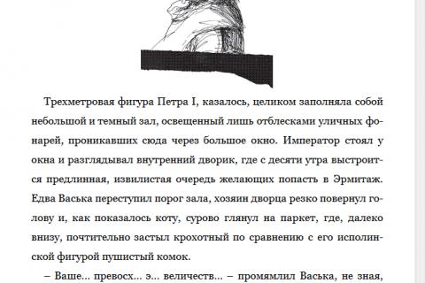Петр Власов. Рыцарь, кот и балерина. Приключения эрмитажных котов (рис. 2)