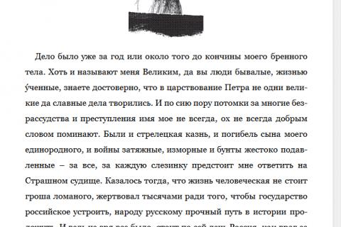 Петр Власов. Рыцарь, кот и балерина. Приключения эрмитажных котов (рис. 3)