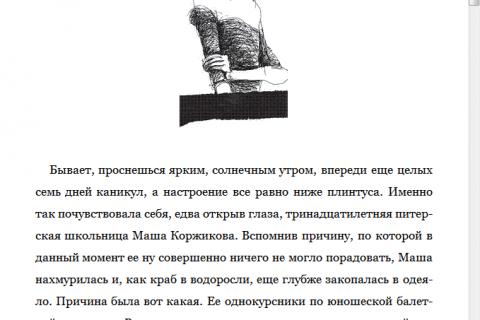 Петр Власов. Рыцарь, кот и балерина. Приключения эрмитажных котов (рис. 1)