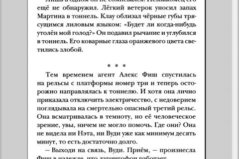 Приключения мальчика - волчонка. Логово чудовища (рис. 4)