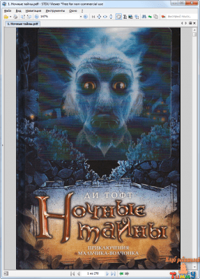 Приключения мальчика - волчонка. Ночные тайны (обложка)