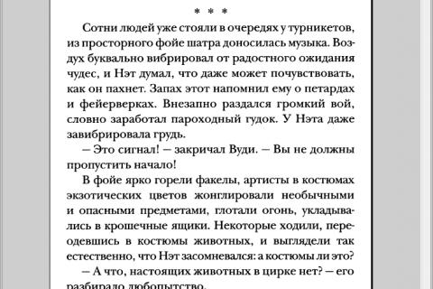Приключения мальчика - волчонка. Серебряная пуля (рис. 5)