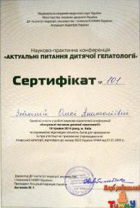 """Сертификат Зейкиной О.А. о принятии участия в конференции """"Актуальные вопросы детской гепатологии"""""""