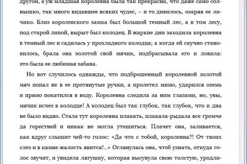 Сказки братьев Гримм. Полное собрание в одной книге (рис. 1)