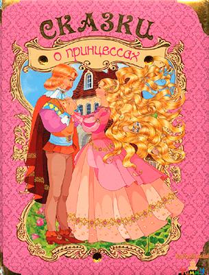 Сказки о принцессах (обложка)