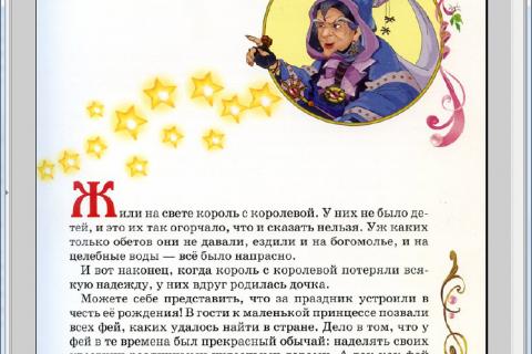 Сказки о принцессах (рис. 3)