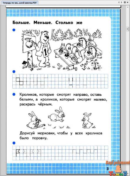 Решебник По Математике Прописной Тетради 2 Класс Моро