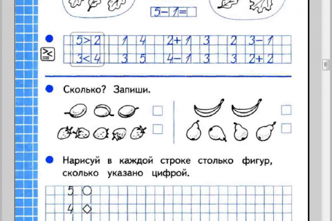 Тетрадь по математике №1 для 1 класса начальной школы (рис. 2)