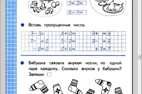 Тетрадь по математике №1 для 1 класса начальной школы (рис. 3)