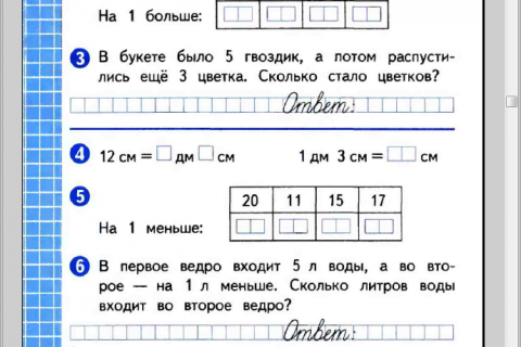 Тетрадь по математике №2 для 1 класса начальной школы (рис. 3)