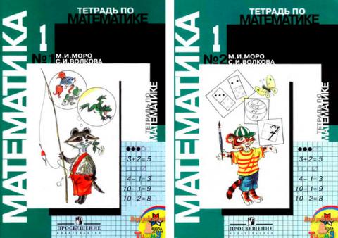 Тетради по математике для 1 класса начальной школы (обложки)
