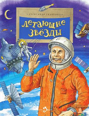 Александр Ткаченко. Летающие звезды (обложка)