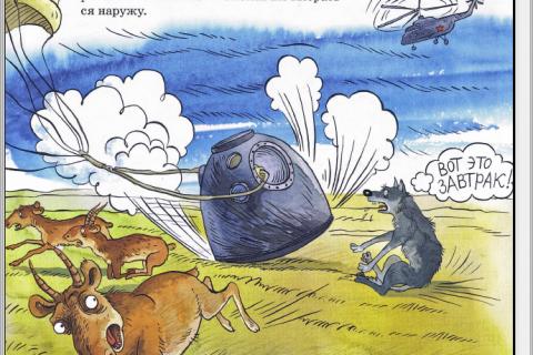 Александр Ткаченко. Летающие звезды (рис. 1)