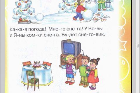 Букварь для будущих отличников 3 – 6 лет (рис. 3)