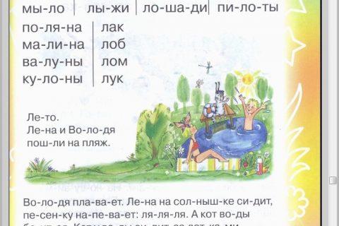 Букварь для будущих отличников 3 – 6 лет (рис. 4)