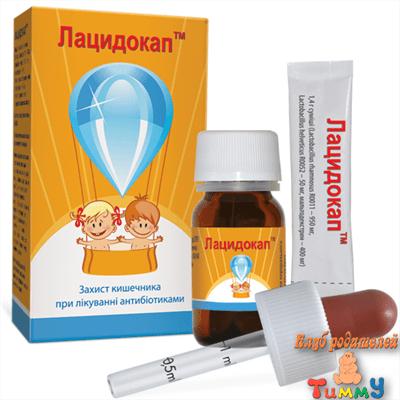 Лацидокап: обзор препарата, комментарии детского гастроэнтеролога
