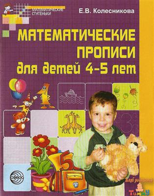 Математическая пропись (6 - 7 лет)