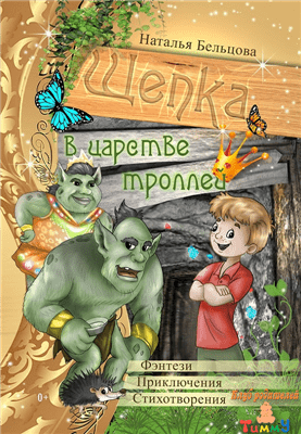 Наталя Бельцова. Приключения Щепки и другие истории (обложка)