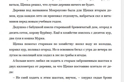 Наталя Бельцова. Приключения Щепки и другие истории (рис 1)
