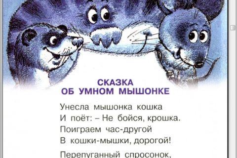 """С. Маршак """"Стихи и сказки"""" (PDF)"""