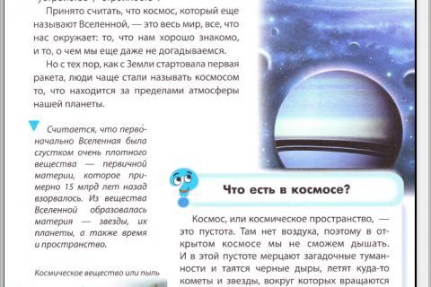 Энциклопедия почемучки (рис. 1)