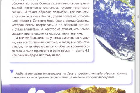 Энциклопедия почемучки (рис. 2)