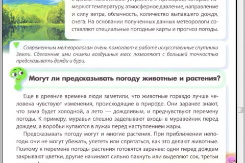 Энциклопедия почемучки (рис. 3)