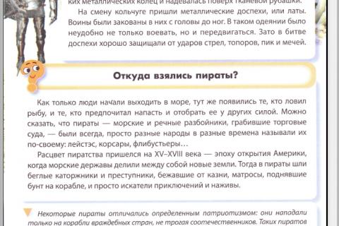 Энциклопедия почемучки (рис. 4)