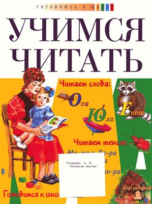 Учимся читать (4 - 6) лет