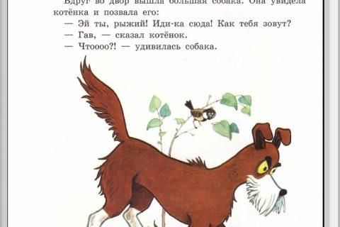 Все сказки Григория Остера (рис. 1)