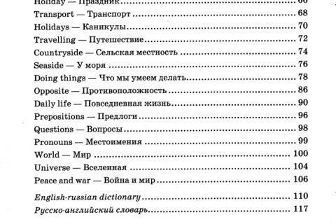 Англо-русский словарь для ребенка 1 – 5 класс (содержание 2)