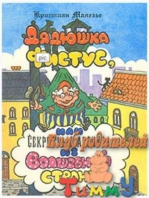 Дядюшка Фистус или Секретные агенты из Волшебной страны (обложка)