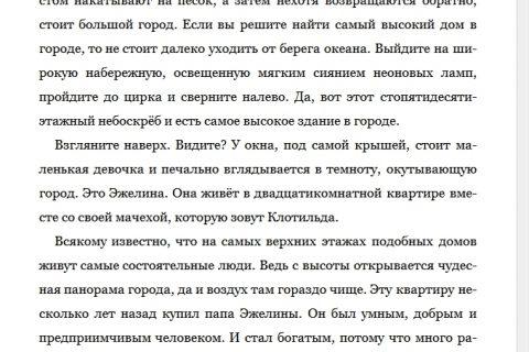 Дядюшка Фистус или Секретные агенты из Волшебной страны (рис. 1)