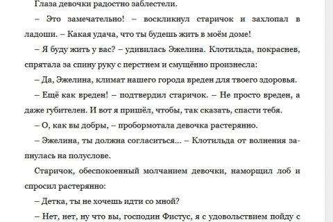 Дядюшка Фистус или Секретные агенты из Волшебной страны (рис. 2)