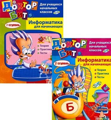 Информатика для начинающих и учащихся начальных классов (обложка)