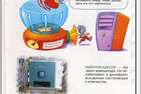 Информатика для начинающих и учащихся начальных классов 1 ступень (рис. 1)