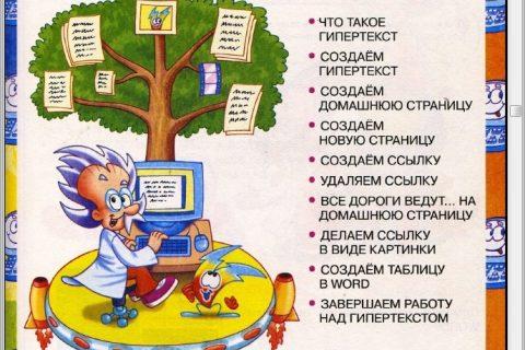 Информатика для начинающих и учащихся начальных классов 2 ступень (рис. 2)