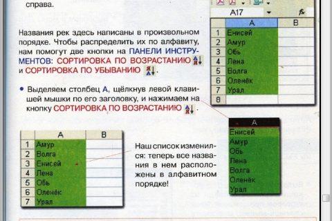 Информатика для начинающих и учащихся начальных классов 2 ступень (рис. 4)