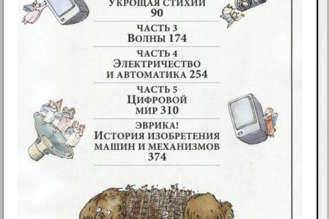 Как все устроено. Иллюстрированная энциклопедия устройств и.