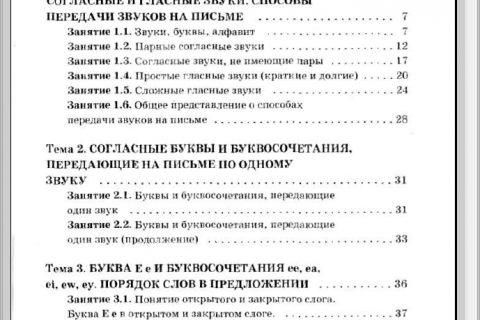 Л.С. Архангельская. Английский язык (содержание 1)