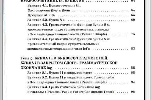 Л.С. Архангельская. Английский язык (содержание 2)