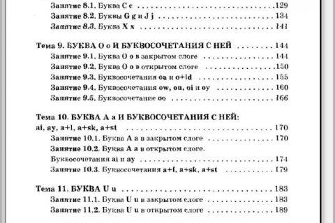 Л.С. Архангельская. Английский язык (содержание 3)