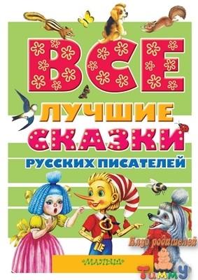 Лучшие сказки русских писателей (обложка)
