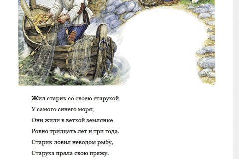 Лучшие сказки русских писателей (рис. 1)